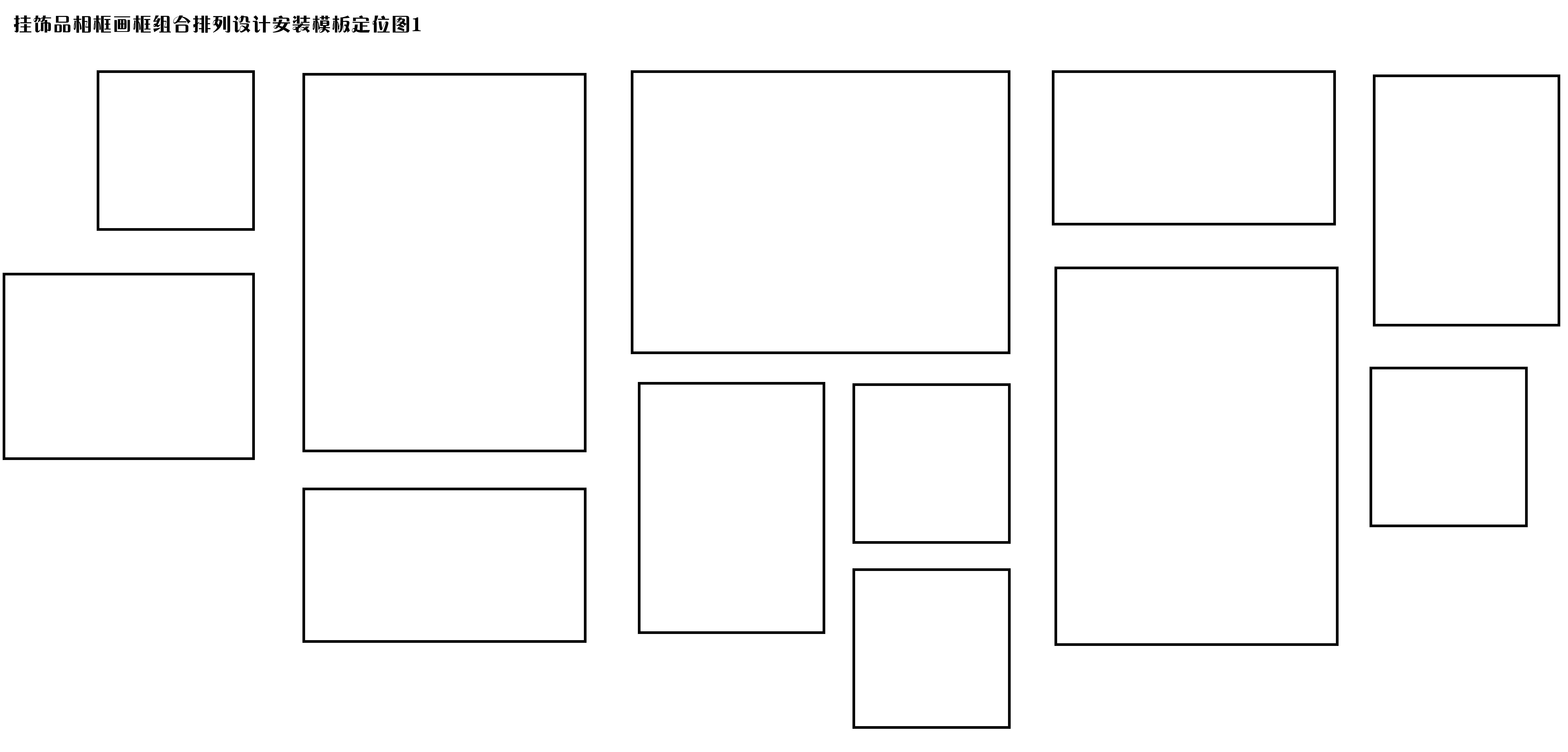 设计图-设计记录墙
