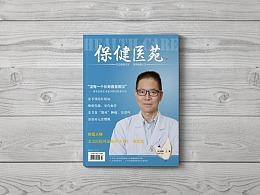 《保健医苑》·2018年第7期·发行杂志设计