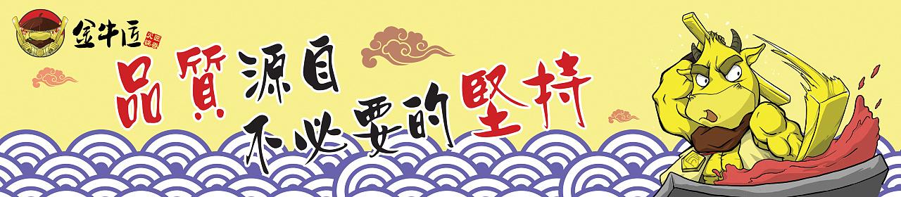 【金牛匠】潮汕火锅形象设计图片