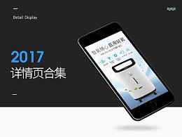 2017电商详情合集