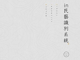 in民艺品牌形象升级后的品牌手册