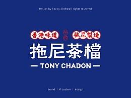拖尼茶檔TONY CHADON | VI SYSTEM
