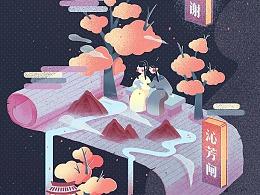 《花冢》红楼梦主题插画习作