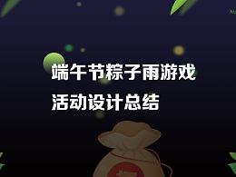 游戏ui设计——端午节粽子雨&水果消消乐