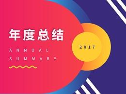 2017作品合集(选)