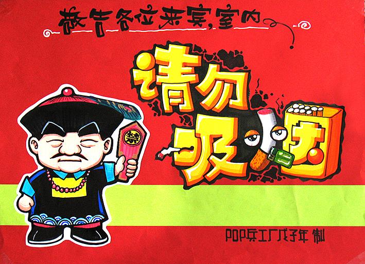 手绘pop公益海报海报——禁止吸烟