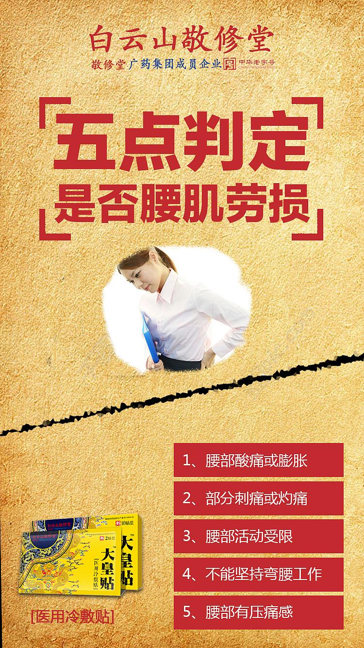 膏药微商宣传_20161126_092821