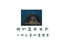 《我的蓝色毛衣》抑郁症主题绘本