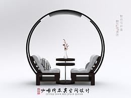 """""""会须一饮""""咖啡椅及其空间设计"""