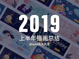 2019年上半年插画总结
