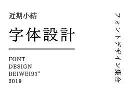 近期字体设计小结