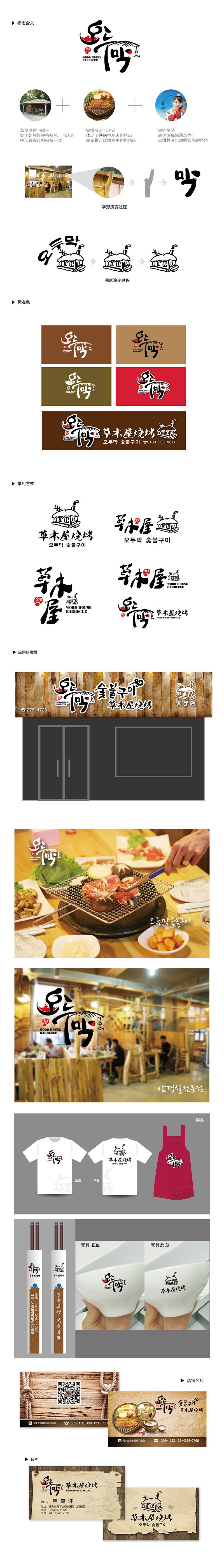 草木屋烧烤-标志设计