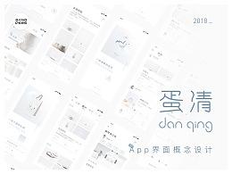 蛋清-app界面概念设计
