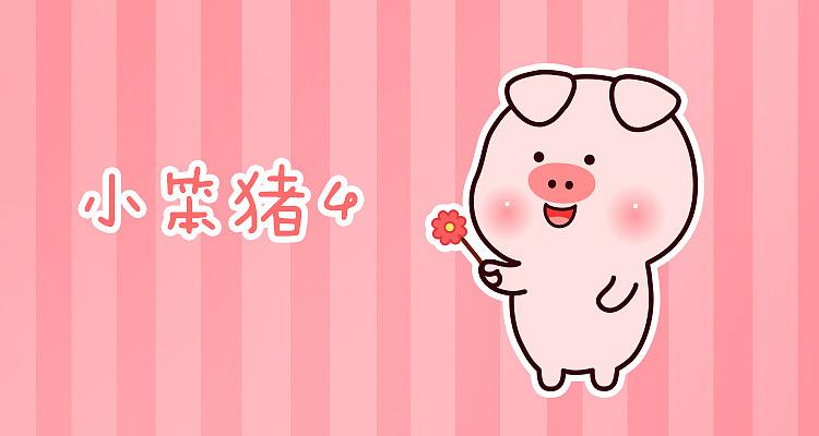小笨猪4微信足球来啦~表情搞笑动图露吊图片