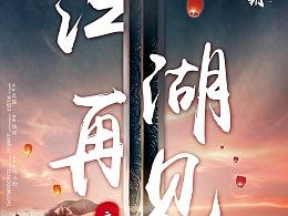 《剑王朝》元旦海报
