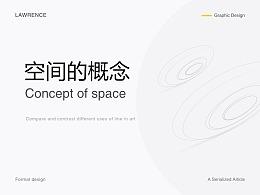 空间的概念