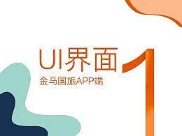 金马国旅UI界面