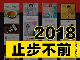 2018最大的进步不是设计!