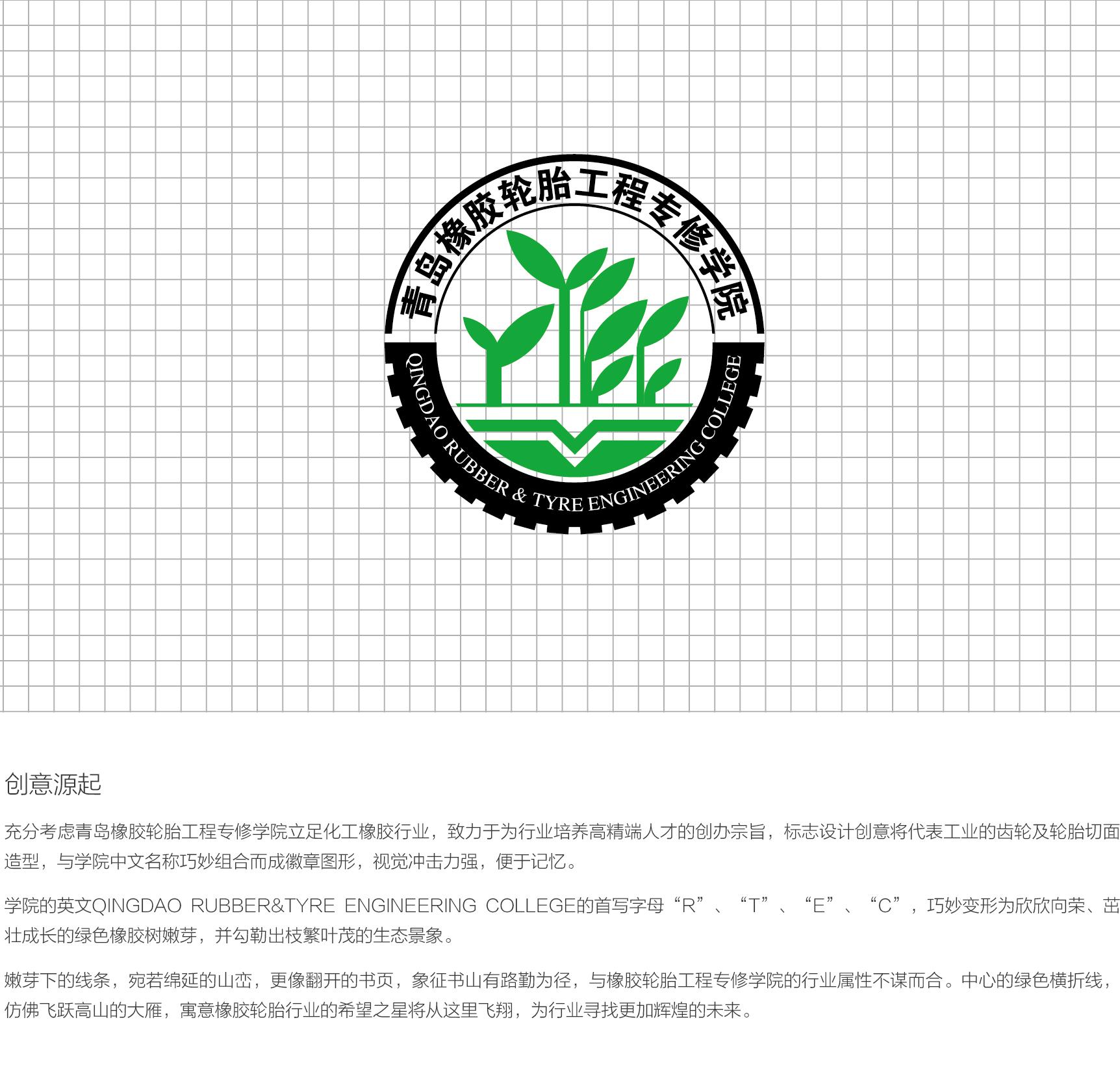 青岛橡胶轮胎工程专修学院