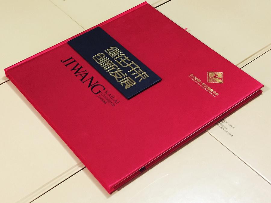 30周年校慶紀念冊設計|校慶紀念冊畫冊制作|成都百鉑文化圖片