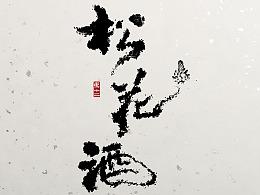 当饮松花酒,当食桂花糕(9月字体习作)