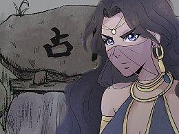 漫画《妖捕》第13话  | 疑心