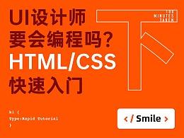 UI设计师需要会编程吗?快速入门HTML/CSS — (下)