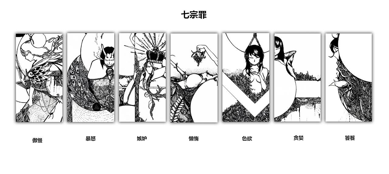 线体插画·七宗罪图片