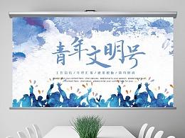 小清新共青团创建青年文明号PPT模板