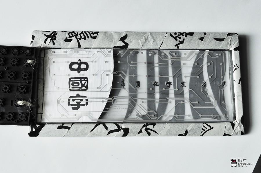 查看《《中国文字》发展概念书》原图,原图尺寸:3507x2329