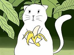 香蕉猫工作室