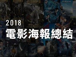2018影视海报作品总结