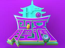 喜马拉雅FM-西安分站 西安腔调LOGO+视觉海报设计