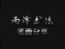 雨泽字造设计笔画分享 by zenyubo