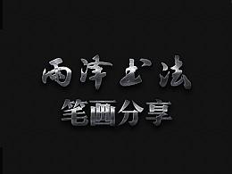 雨泽字造|设计笔画分享