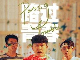 网络电影《路过青春》海报设计