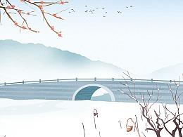 二十四节气·冬天的桥