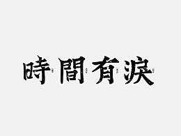 瀚字-字体设计