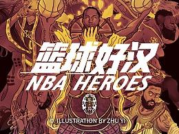 《篮球好汉》系列 —— 六月整理
