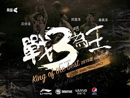 战3为王篮球比赛海报