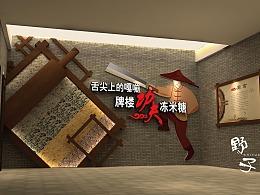 舌尖上的功夫冻米糖(原创食品文化展示馆)
