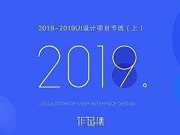 2018-2019年UI作品节选(上)版式设计