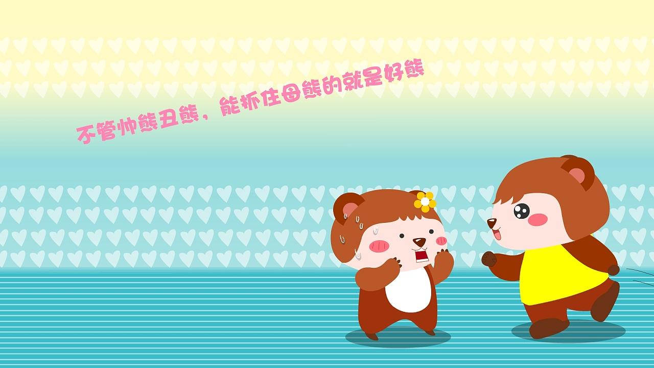 XTone翔通动漫集团 笨笨熊精美壁纸 三