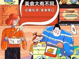 天猫精灵520品牌联动海报
