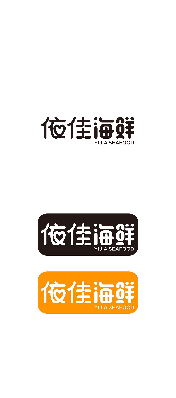 字体设计,logo设计依佳海鲜设计图片