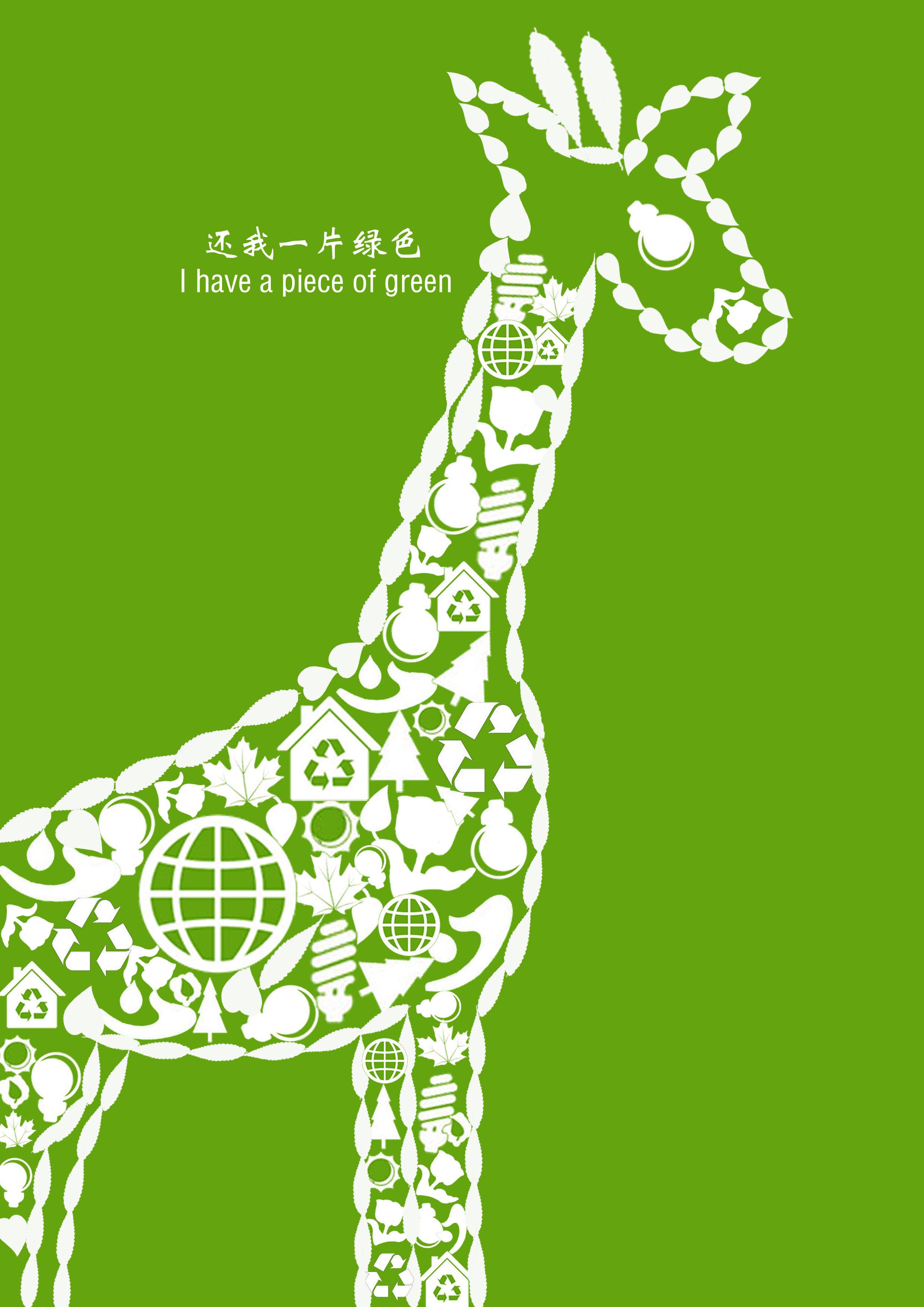 保护环境|平面|海报|四儿1219 - 原创作品 - 站酷图片