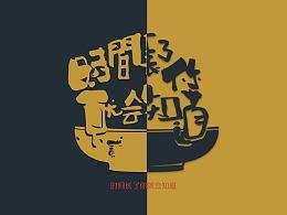 贰婶手写--奇妙的中国汉字【做艺】