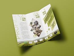 环境治理三折页设计绿色折页设计环保公司宣传单