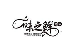 味之鲜 烤鱼logo