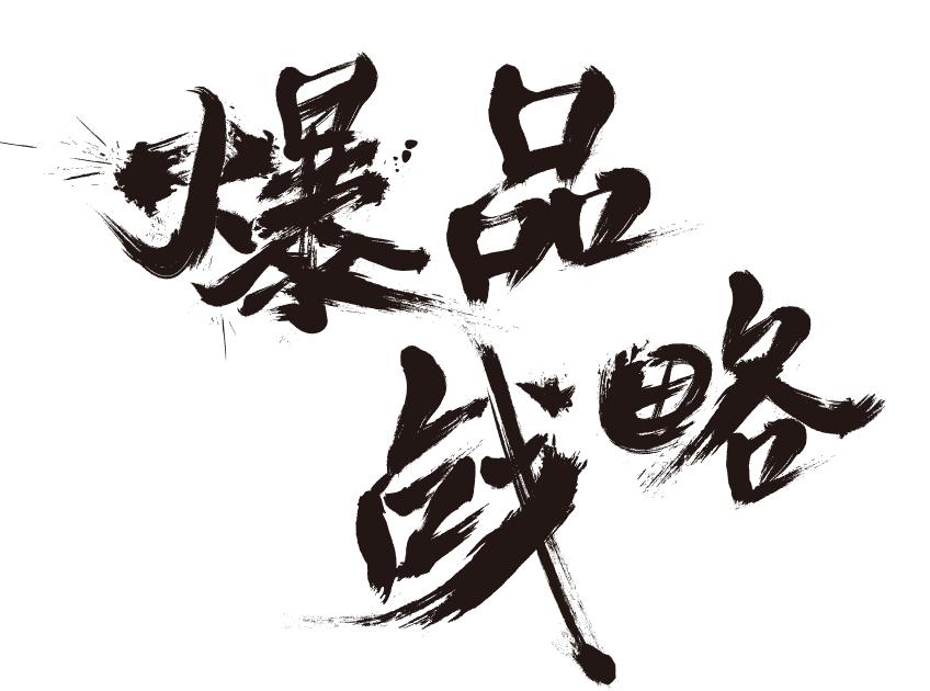 活动字体|海报|平面|nanshu233 - 原创设计作品图片